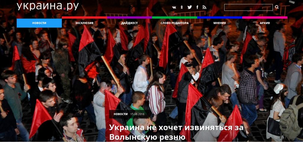 Скриншот на сайта Украина.ru