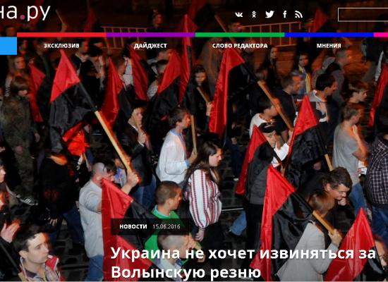 Фейк: Украйна не иска да се извинява за Волинското клане