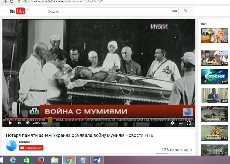 Скриншот на сюжета на НТВ на Youtube