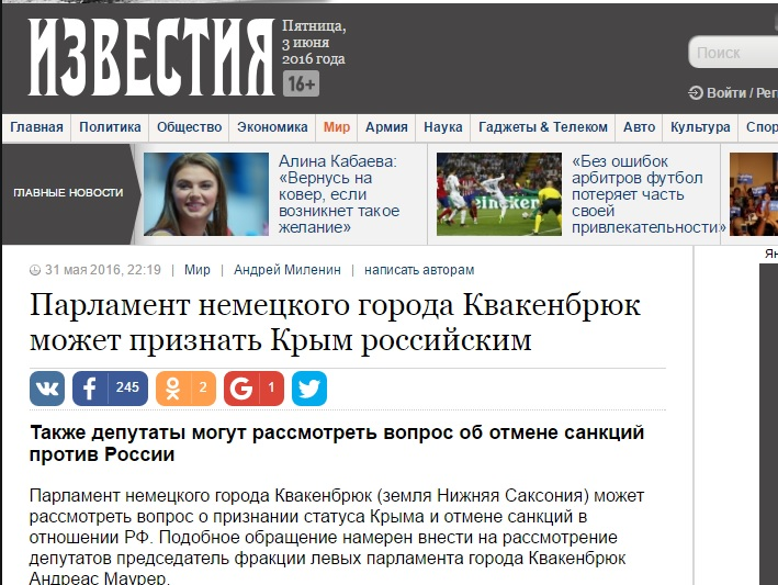 """Скриншот на сайта на """"Известия"""""""