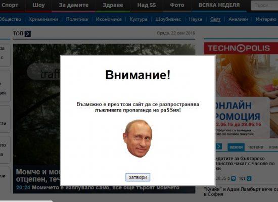 """Български IT специалист е разработил """"щит"""" срещу руската пропаганда"""