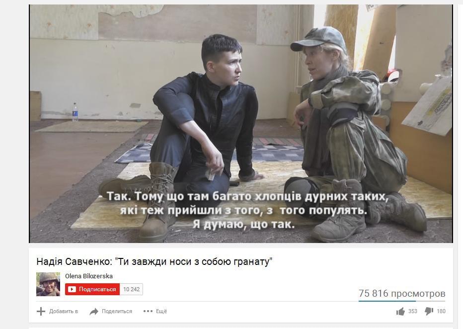Савченко 1