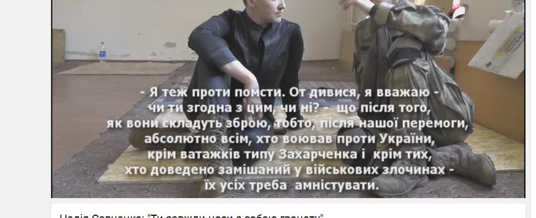 Fake: Nadiya Savchenko Advocates Amnesty for Donbas Separatists