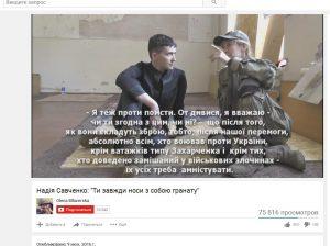 Савченко 2