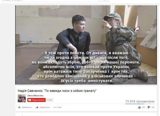 Fake: Надежда Савченко поддерживает амнистию для «ополченцев» Донбасса