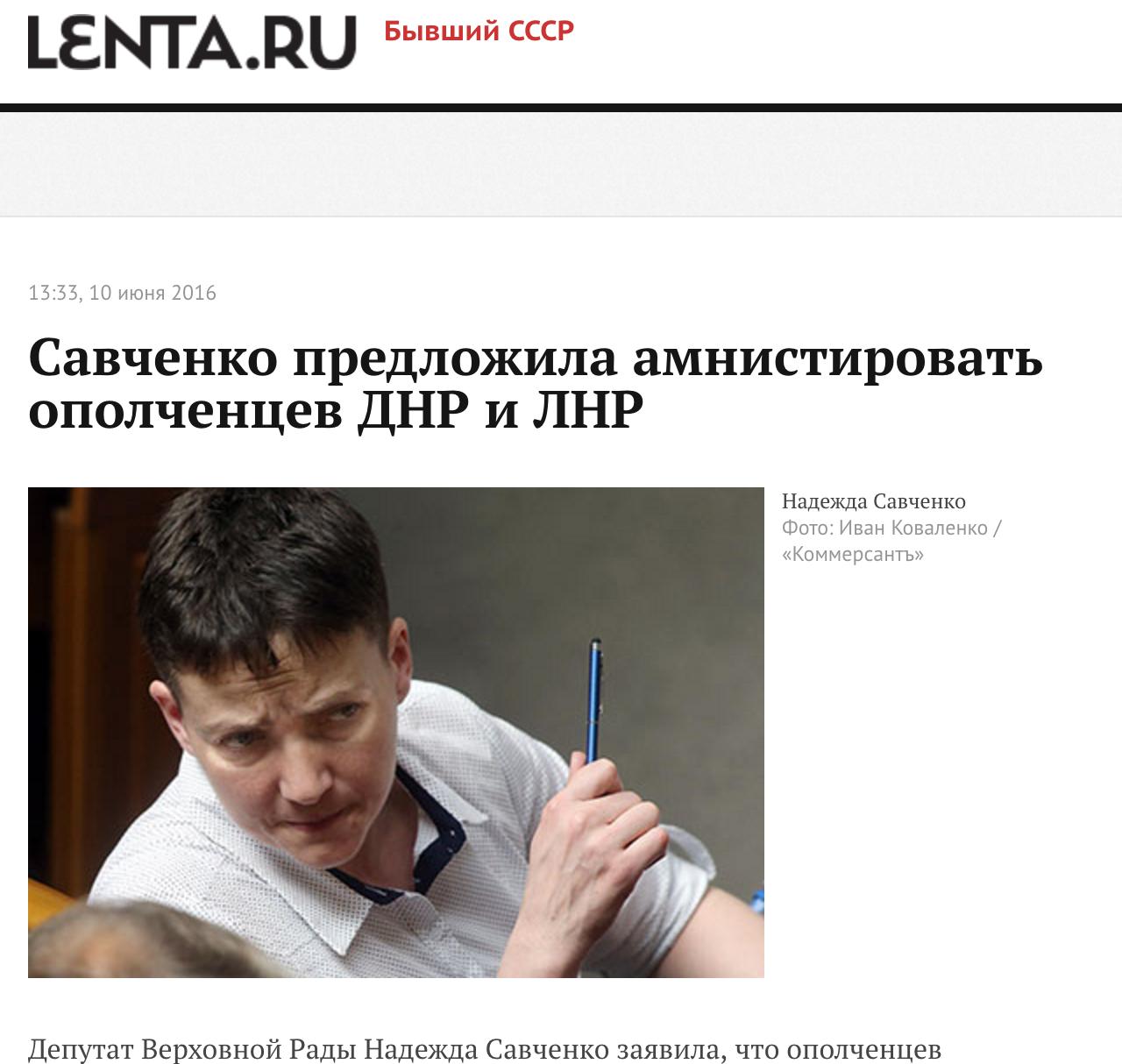 Lenta: Sávchenko ofreció amnistiar los milicianos de las repúblicas autoproclamadas