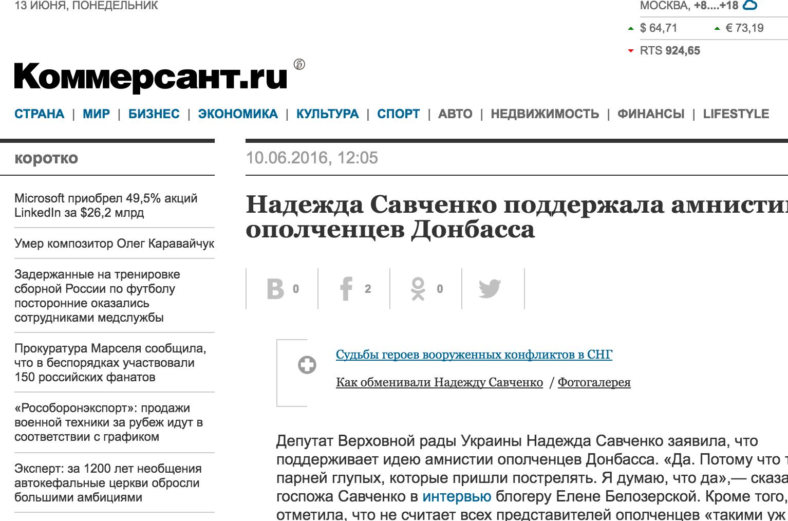Kommersant: Nadiya Sávchenko apoyó la amnistía para los milicianos de Donbás