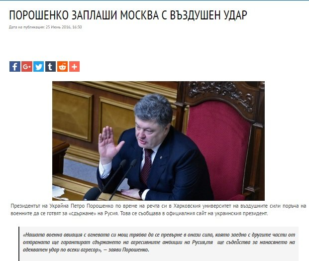 """Скриншот на сайта """"Новинарски фронт"""""""