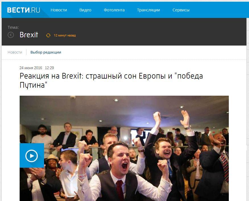 Cкриншот на сайта Вести.ру