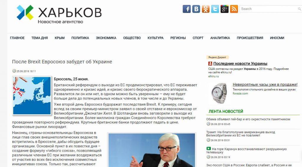 """Скриншот на сайта на """"АН Харьков"""