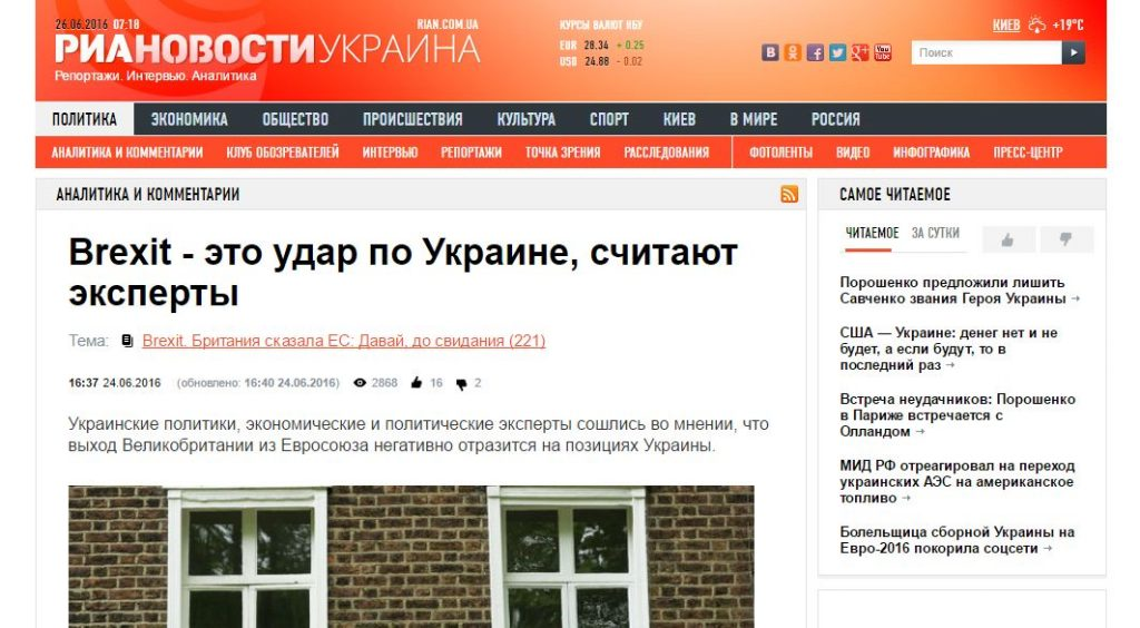 Скриншот на сайта на РИА Новости Украина