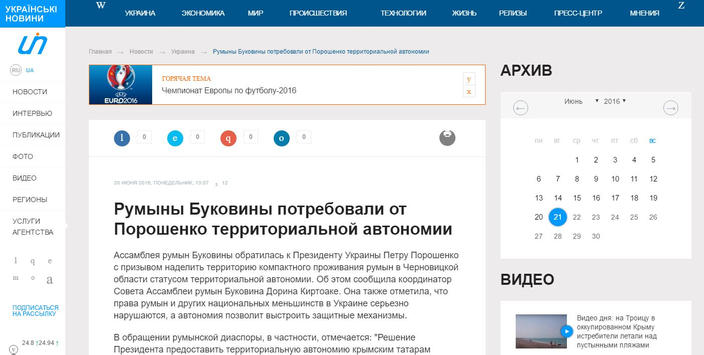 Website screenshot de «Ukrainski novini»