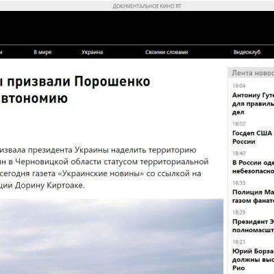 Fals: Românii din Bucovina cer de la Poroșenko autonomie teritorială