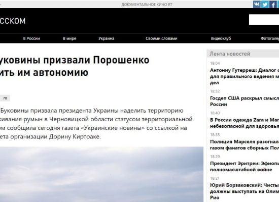 Фейк: Румыны Буковины требуют от Порошенко территориальной автономии
