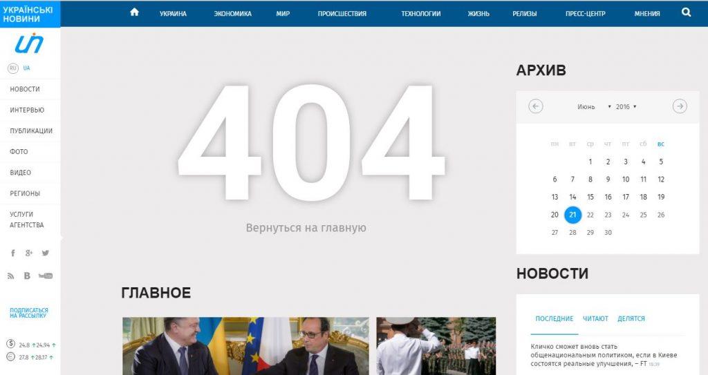 Скриншот на сайта «Українські новини»