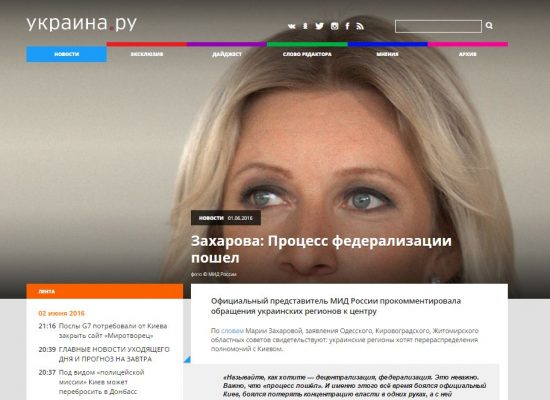 Fake: Ukraine Launches Federalization