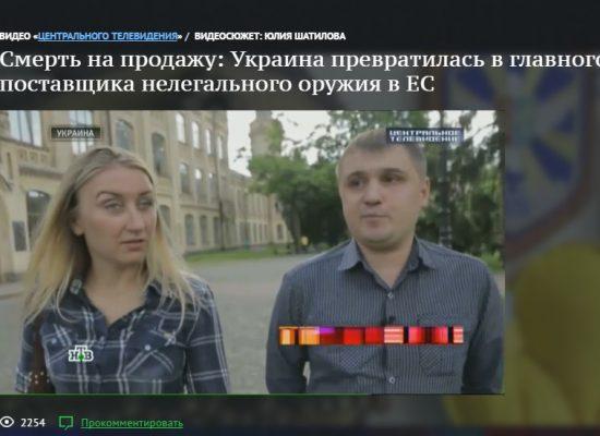 """В сюжет на НТВ за украинското нелегално оръжие """"експертът"""" се оказа комунист"""