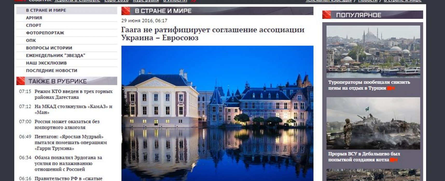 Fake: La Haye a refusé de ratifier l'accord d'association entre l'UE et l'Ukraine