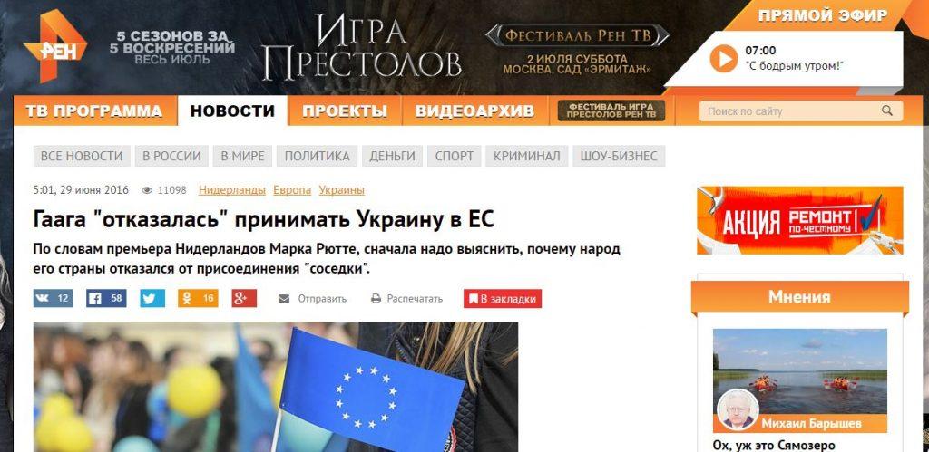 Скриншот на сайта РЕН ТВ
