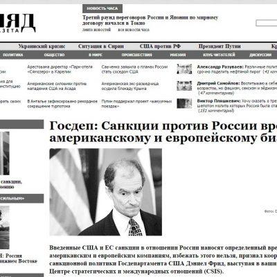 Presa rusă a denaturat declarația privind daunele cauzate de sancțiuni businessului SUA