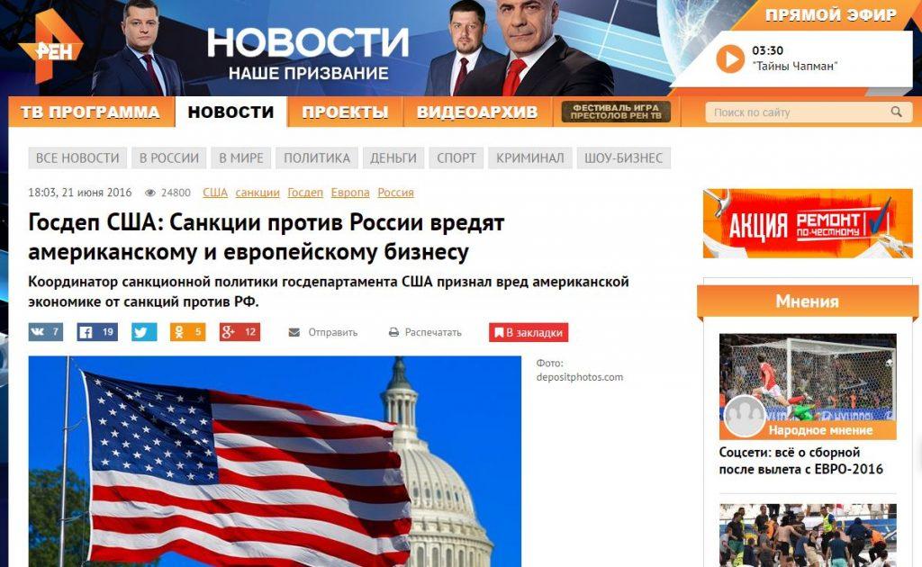 Website screenshot REN-TV