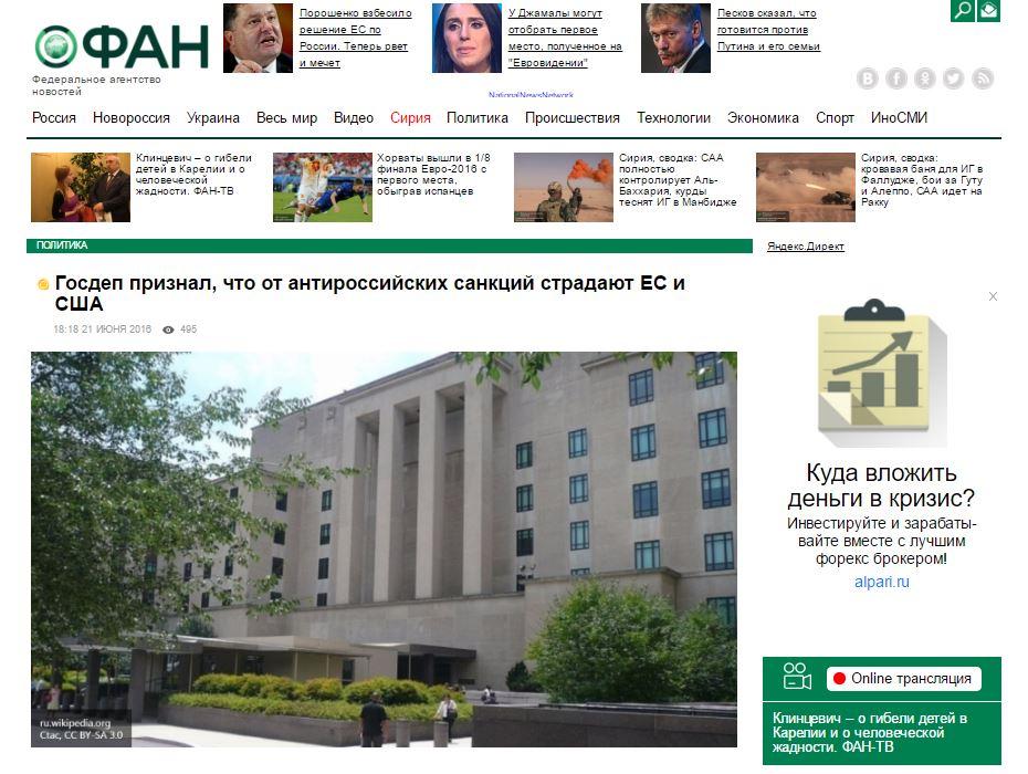 Скриншот сайта ФАН