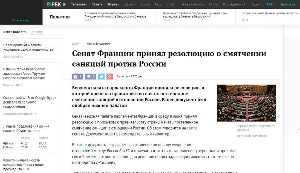 RBC: El Senado de Francia aprobó la resolución sobre la reducción de sanciones a Rusia