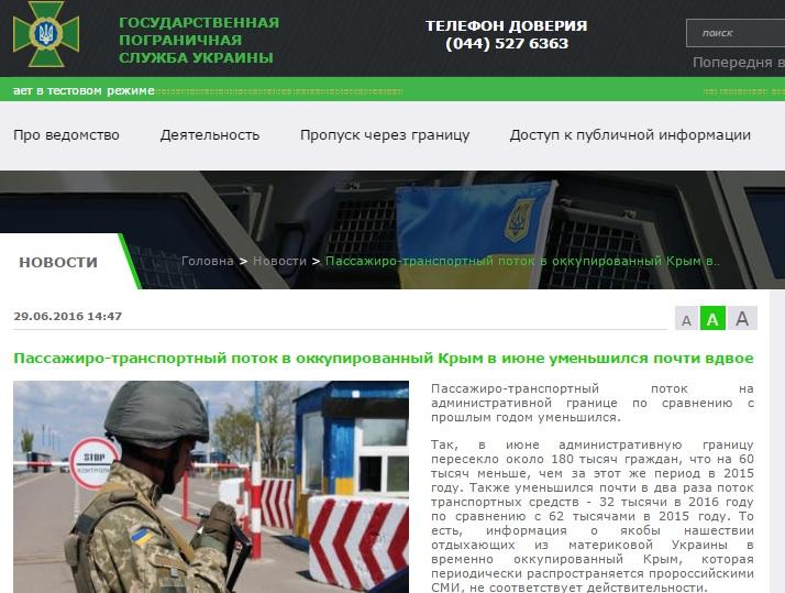 Скриншот на Държавната погранична служба на Украйна