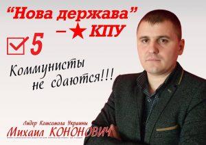 La propaganda electoral de M. Kononovich