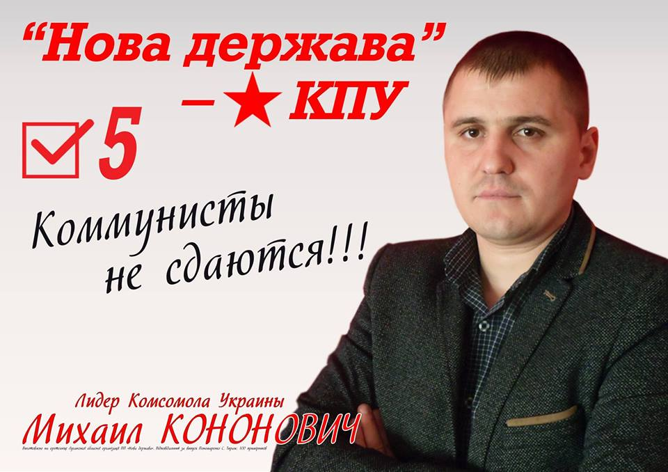 Page de Mikhail Kononovich sur le réseau social Facebook