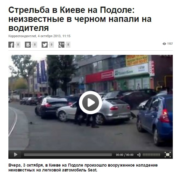 Скриншот сайта Корреспондент