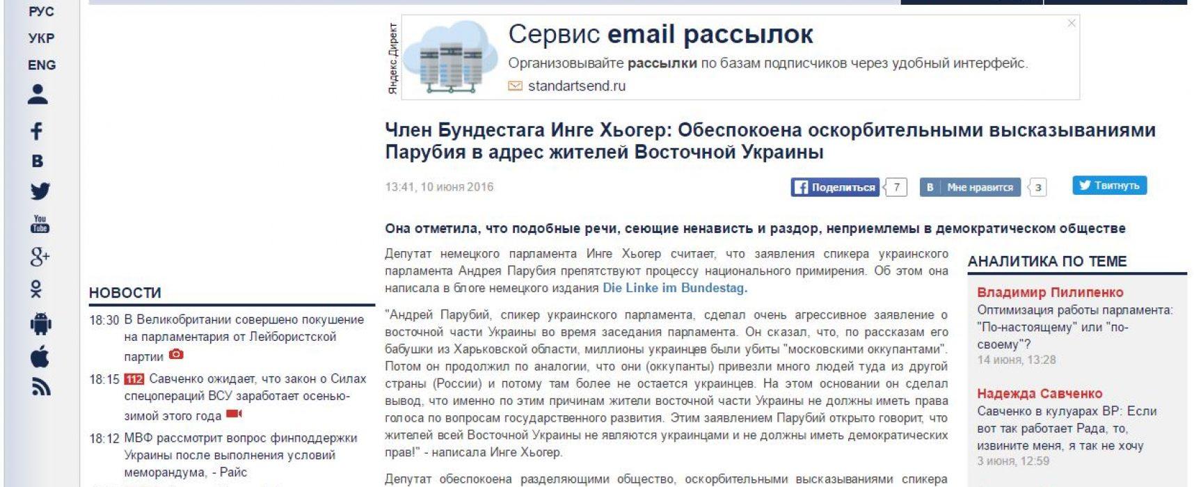 Фейк от Die Linke: Парубий отказал жителям востока Украины в правах