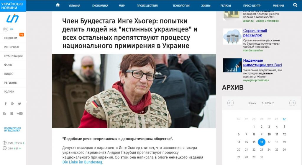 "Скриншот на сайта ""Украинские новости"""
