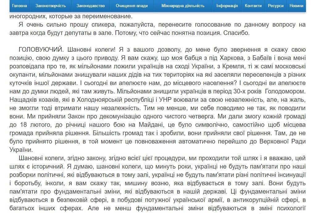 Скриншот на стенограмата на заседанието на Върховната рада