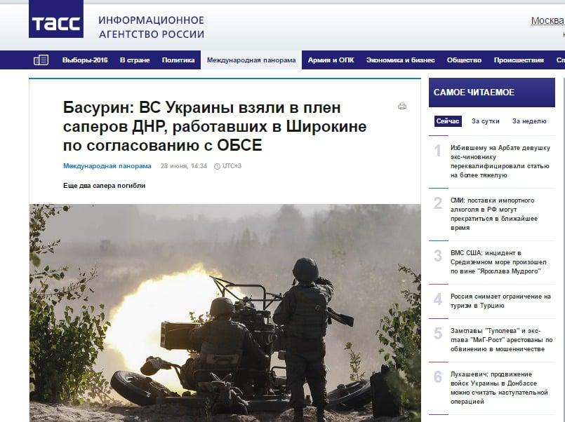 Скриншот на сайта на агенция ТАСС