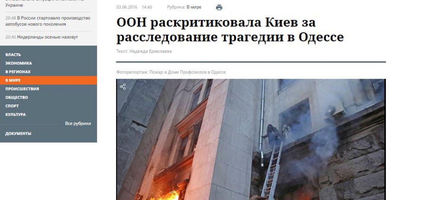 Fake: ONU ha criticato Kiev per l'indagine sulla tragedia di Odessa