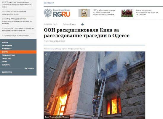 Фейк: ООН раскритиковала Киев за расследование трагедии в Одессе