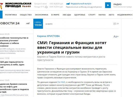 Фейк: Германия и Франция хотят ввести специальные визы для Украины