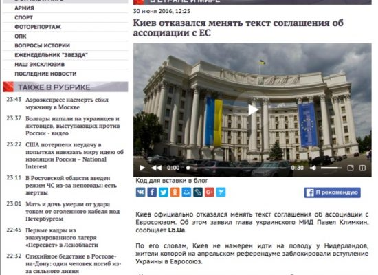 Fake: Kyiv refuses to change the text of the EU Association Agreement with Ukraine