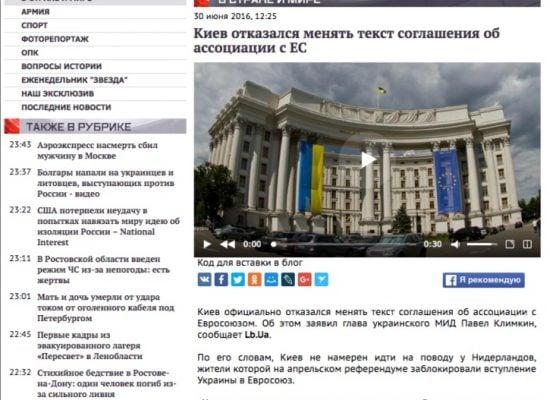 Fake: Kiev renonce à modifier le texte de l'accord d'association avec l'UE