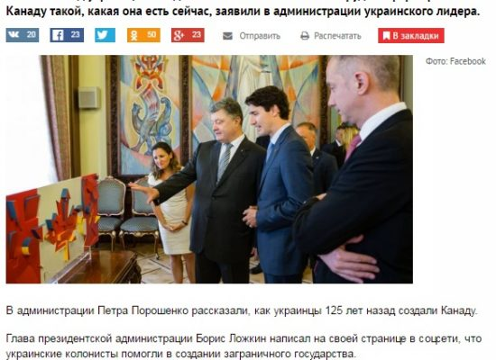 Fake: Ukraine's Presidential Administration doesn't know who founded Canada