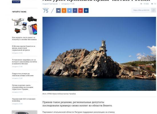 Фейк: Итальянская Лигурия признала Крым частью России