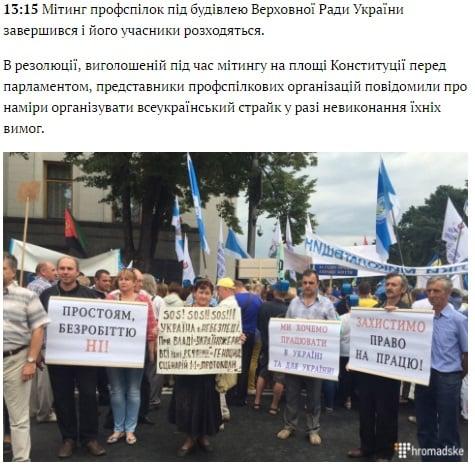 La nota de hromadske.ua que dice que a las 13:15 los manifestantes ya se iban
