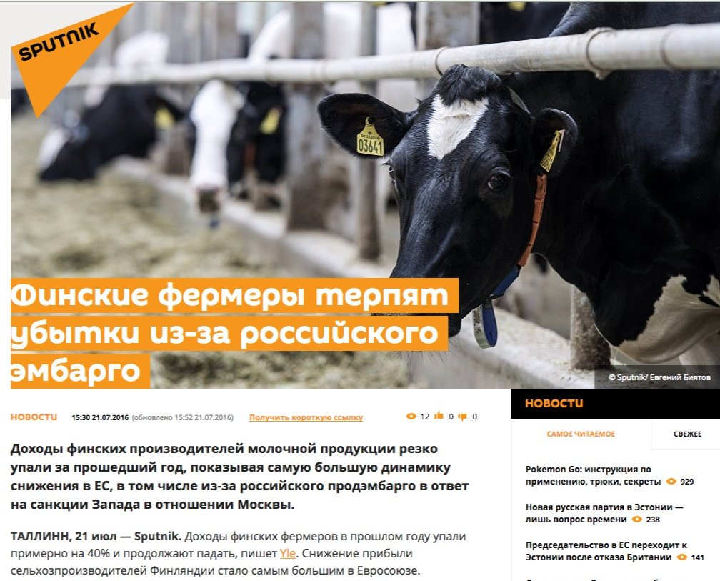 Website screenshot ru.sputnik-news.ee