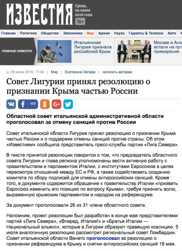 Website screenshot Izvestia.ru