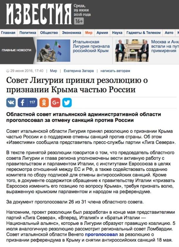 Скриншот сайта izvestia.ru
