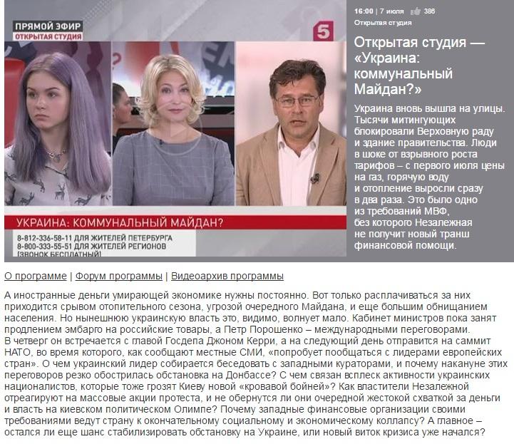 Website screenshot de 5-tv.ru