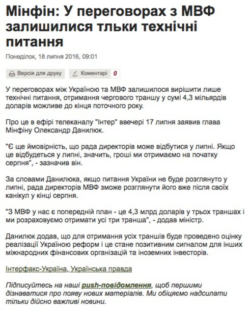 Screenshot epravda.com.ua