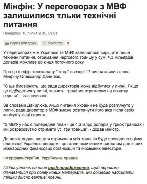 Screenshot epravda.com.ua