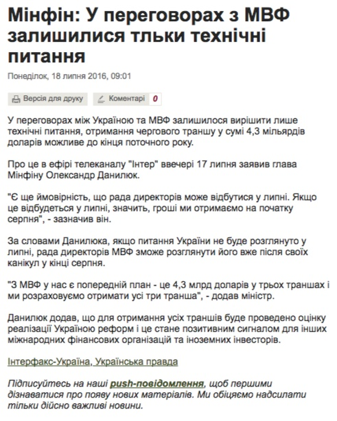 Website screenshot epravda.com.ua